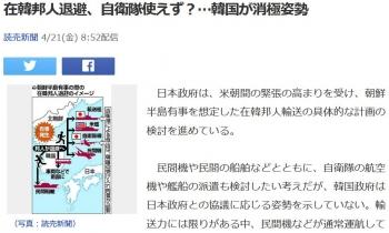 news在韓邦人退避、自衛隊使えず?…韓国が消極姿勢