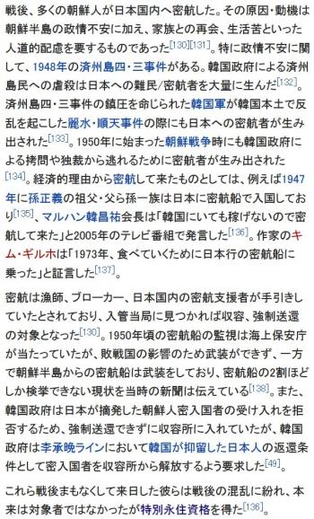 wiki在日韓国・朝鮮人