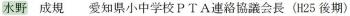 ◆平成25年度愛知県義務教育問題研究協議会委員