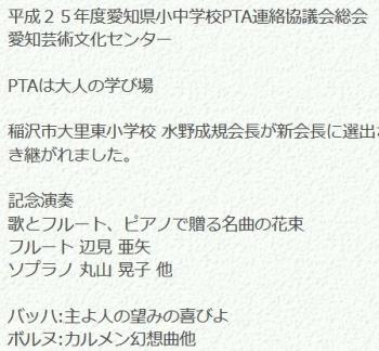 平成25年度愛知県小中学校PTA連絡協議会総会