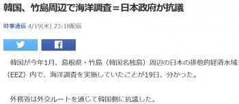 news韓国、竹島周辺で海洋調査=日本政府が抗議