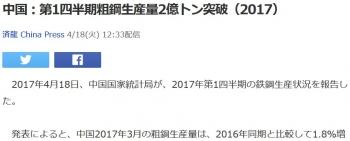 news中国:第1四半期粗鋼生産量2億トン突破(2017)