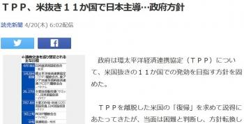 newsTPP、米抜き11か国で日本主導…政府方針