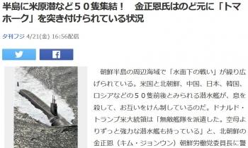 news半島に米原潜など50隻集結! 金正恩氏はのど元に「トマホーク」を突き付けられている状況