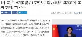 news「中国が中朝国境に15万人の兵力集結」報道に中国外交部がコメント