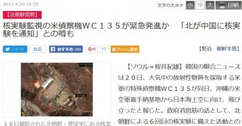 news核実験監視の米偵察機WC135が緊急発進か 「北が中国に核実験を通知」との噂も