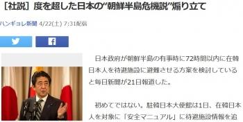 "news[社説]度を超した日本の""朝鮮半島危機説""煽り立て"