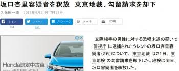 news坂口杏里容疑者を釈放 東京地裁、勾留請求を却下