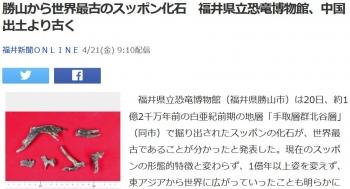 news勝山から世界最古のスッポン化石 福井県立恐竜博物館、中国出土より古く