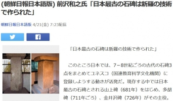 news(朝鮮日報日本語版) 前沢和之氏「日本最古の石碑は新羅の技術で作られた」