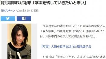 news籠池理事長が謝罪「学園を残していきたいと思い」