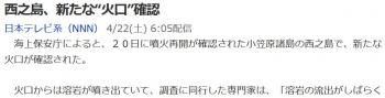 """news西之島、新たな""""火口""""確認"""