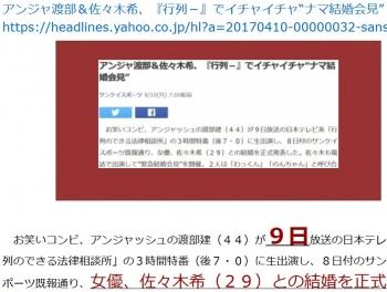 "tenアンジャ渡部&佐々木希、『行列-』でイチャイチャ""ナマ結婚会見"""