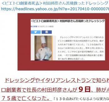 ten<ピエトロ創業者死去>村田邦彦さん苦境救ったドレッシング