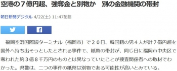 news空港の7億円超、強奪金と別物か 別の金融機関の帯封