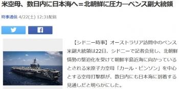 news米空母、数日内に日本海へ=北朝鮮に圧力―ペンス副大統領