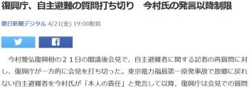 news復興庁、自主避難の質問打ち切り 今村氏の発言以降制限