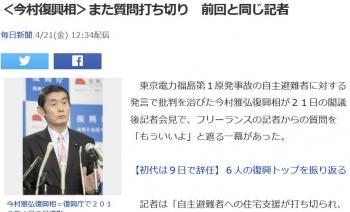 news<今村復興相>また質問打ち切り 前回と同じ記者