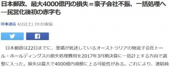 news日本郵政、最大4000億円の損失=豪子会社不振、一括処理へ―民営化後初の赤字も