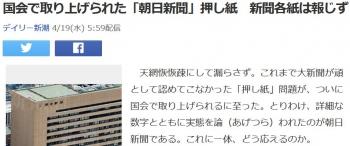 news国会で取り上げられた「朝日新聞」押し紙 新聞各紙は報じず