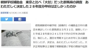 news朝鮮学校補助金 東京と比べ「大甘」だった群馬県の調査 あわただしく決定した28年度分甲府は正しかったのか