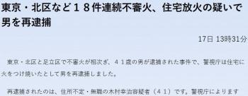 news東京・北区など18件連続不審火、住宅放火の疑いで男を再逮捕