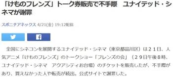 news「けものフレンズ」トーク券販売で不手際 ユナイテッド・シネマが謝罪