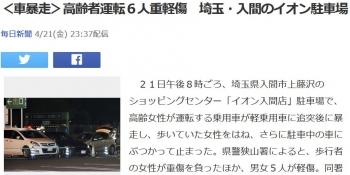 news<車暴走>高齢者運転6人重軽傷 埼玉・入間のイオン駐車場