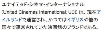 wikiユナイテッド・シネマ・インターナショナル