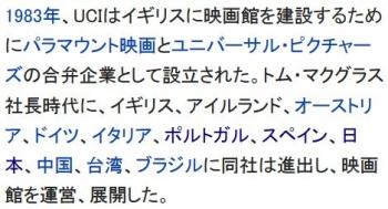 wikiユナイテッド・シネマ・インターナショナル2