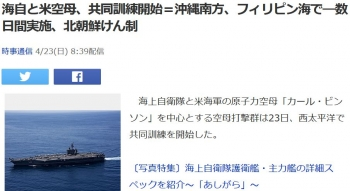 news海自と米空母、共同訓練開始=沖縄南方、フィリピン海で―数日間実施、北朝鮮けん制