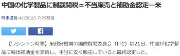 news中国の化学製品に制裁関税=不当廉売と補助金認定―米