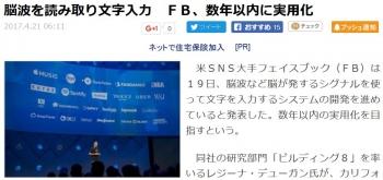 news脳波を読み取り文字入力 FB、数年以内に実用化