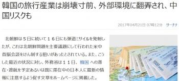 news韓国の旅行産業は崩壊寸前、外部環境に翻弄され、中国リスクも