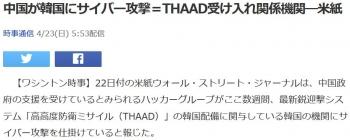 news中国が韓国にサイバー攻撃=THAAD受け入れ関係機関―米紙