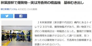 news秋葉原駅で爆発物…実は芳香剤の噴霧機 基板むき出し