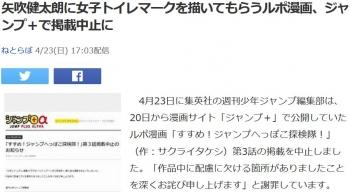news矢吹健太朗に女子トイレマークを描いてもらうルポ漫画、ジャンプ+で掲載中止に