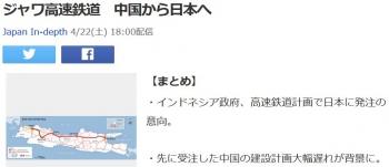 newsジャワ高速鉄道 中国から日本へ