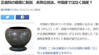 news正倉院の銀壺に新説 未熟な技法、中国産ではなく国産?