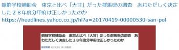 ten朝鮮学校補助金 東京と比べ「大甘」だった群馬県の調査 あわただしく決定した28年度分甲府は正しかったのか