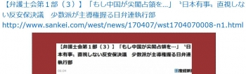 ten【弁護士会第1部(3)】「もし中国が尖閣占領を…」〝日本有事〟直視しない反安保決議 少数派が主導権握る日弁連執行部