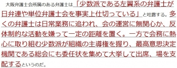 ten【弁護士会第1部(3)】「もし中国が尖閣占領を…」〝日本有事〟直視しない反安保決議 少数派が主導権握る日弁連執行部2