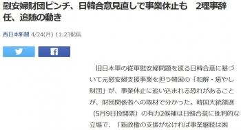 news慰安婦財団ピンチ、日韓合意見直しで事業休止も 2理事辞任、追随の動き