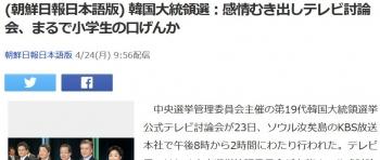 news(朝鮮日報日本語版) 韓国大統領選:感情むき出しテレビ討論会、まるで小学生の口げんか