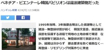 newsベネチア・ビエンナーレ韓国パビリオンは違法建築物だった