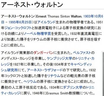 wikiアーネスト・ウォルトン