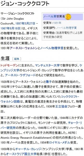 wikiジョン・コッククロフト