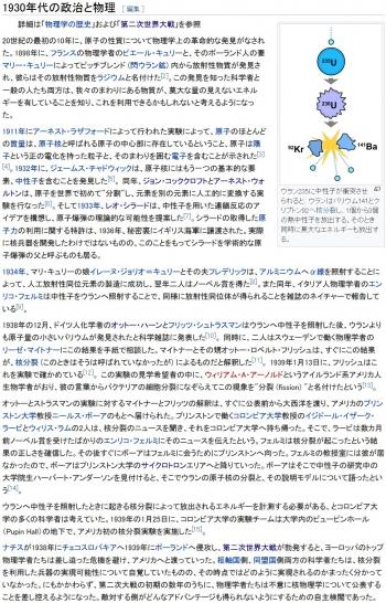wiki核兵器の歴史