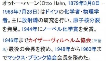 wikiオットー・ハーン