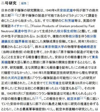 wiki日本の原子爆弾開発